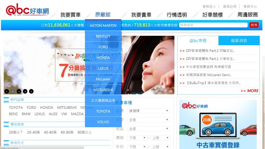 abc好車網擁有台灣最大線上原廠認證中古車品牌館