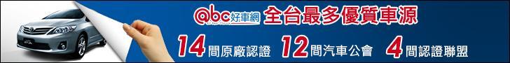 abc好車網攜手網站龍頭Yahoo搶佔中古車商機 一站免費刊登,多站強力曝光